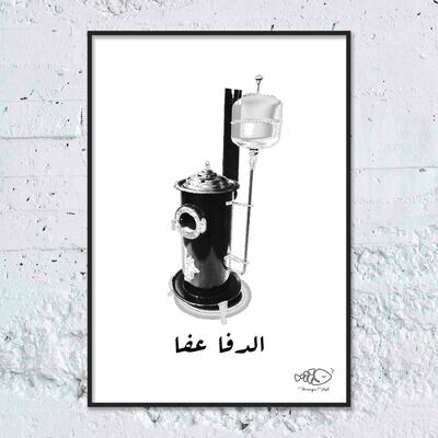 Dafa Aafa Art Frame