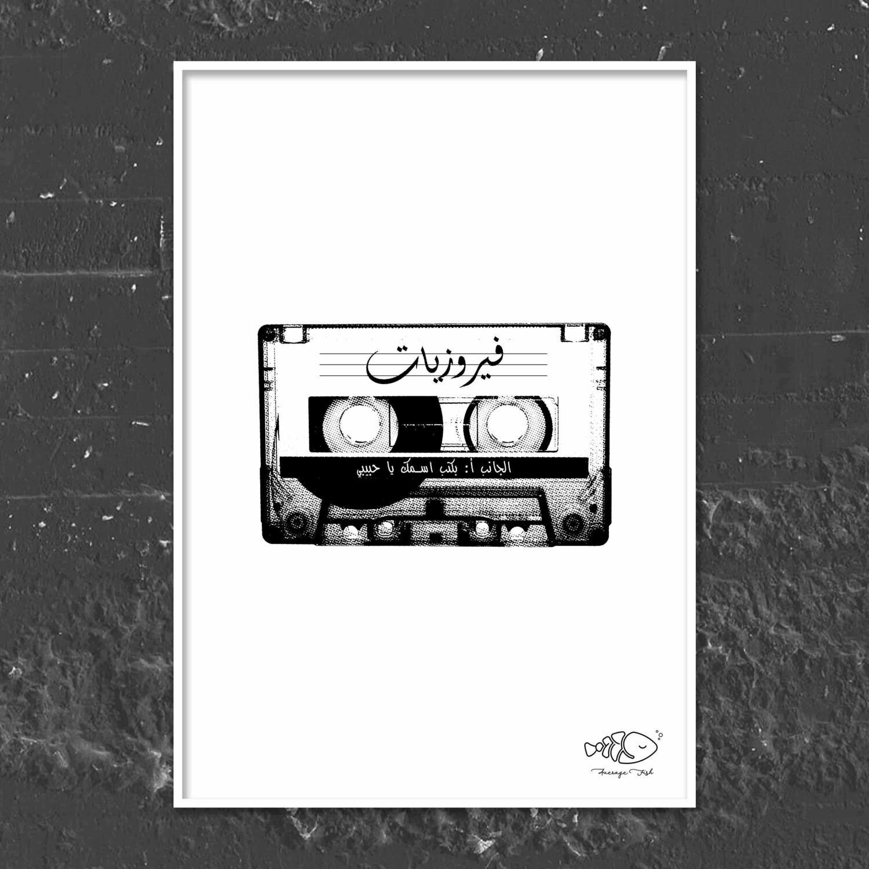 Fayrouziyat Art Frame