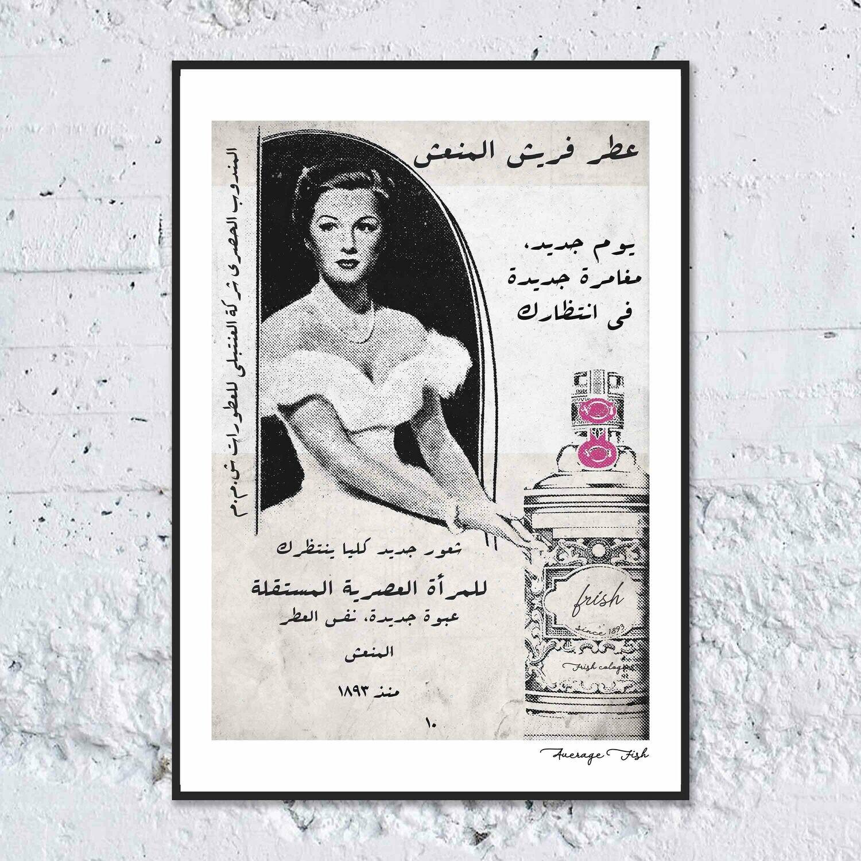 Frish Perfume Art Frame