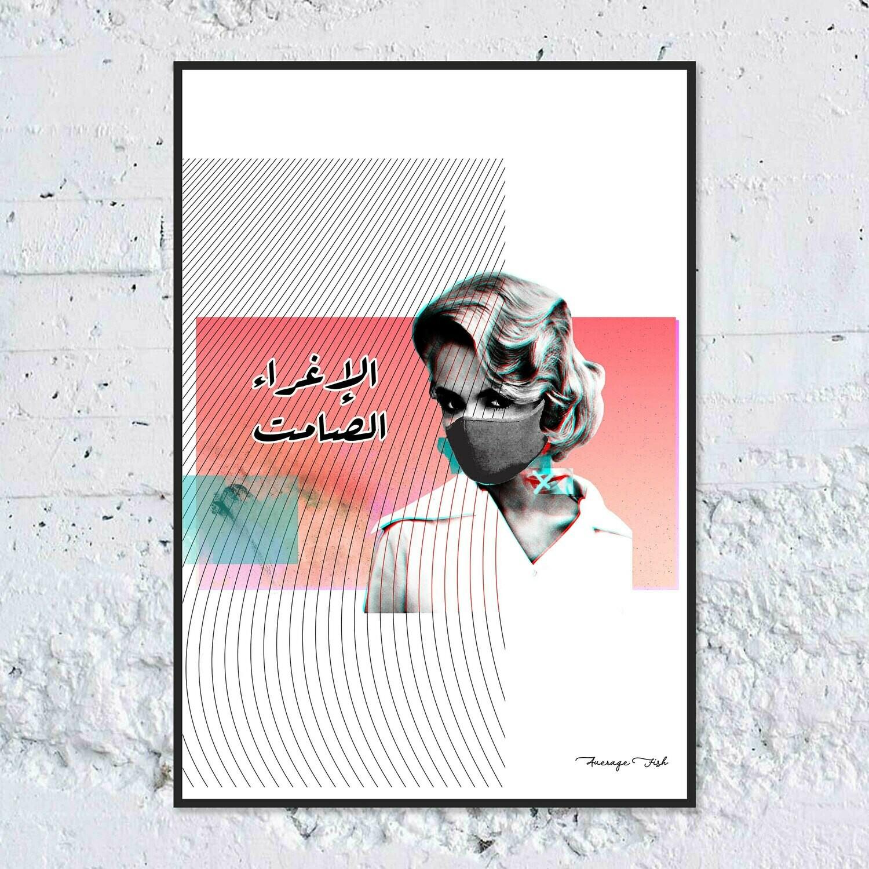 Al Eghraa Al Saamet Art Frame