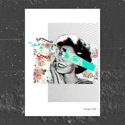 Habibi ya Nour el Ain Art Frame