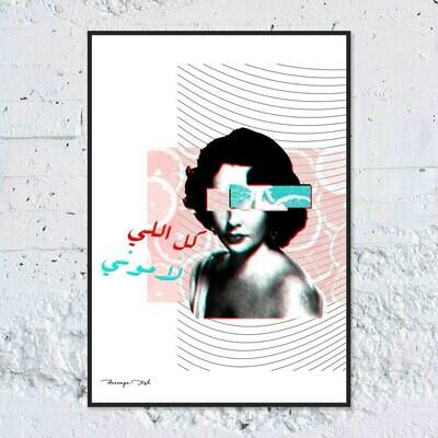 Koul Elli Lamouni Art Frame
