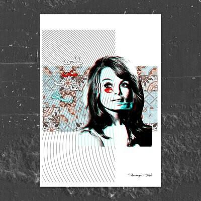 Yalli Mech Aref Esmik Art Frame