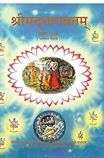 Srimad Bhagavatam Full Set (18 Volume) : Hindi