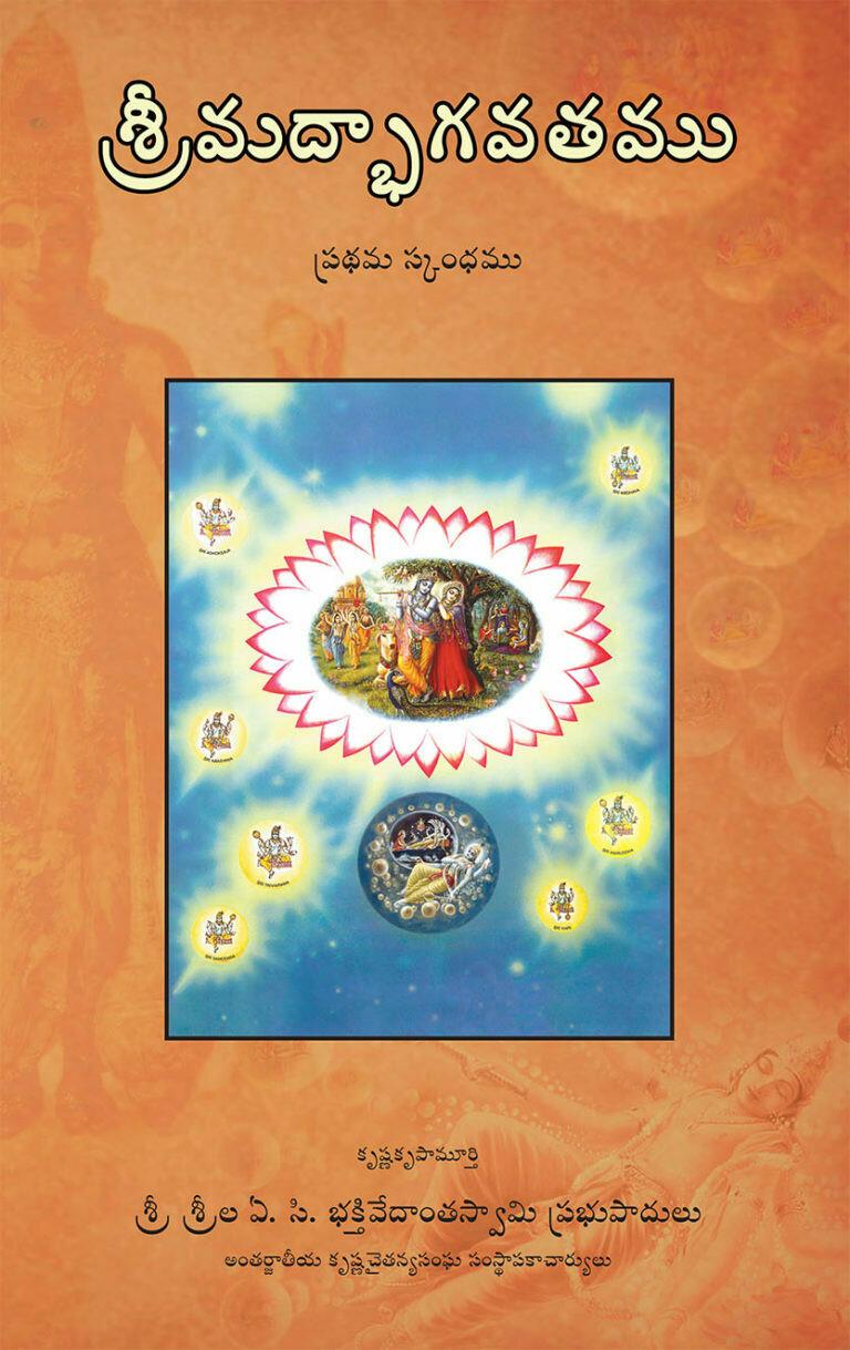 Srimad Bhagavatam Full Set (18 Volume) : Telugu