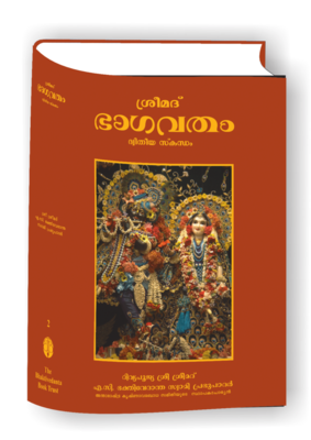 Srimad Bhagavatam Full Set (18 Volume) : Malayalam