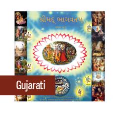 Srimad Bhagavatam Full Set (18 Volume) : Gujarati