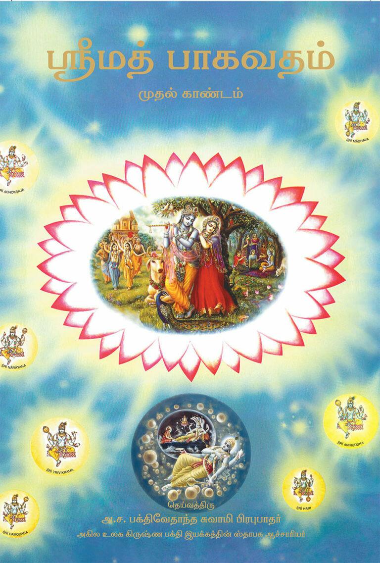Srimad Bhagavatam Full Set (18 Volume) : Tamil