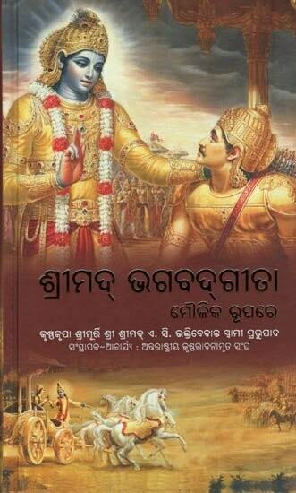 Bhagavad Gita As It Is : Odiya