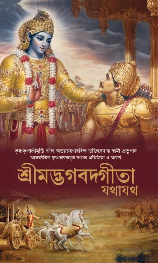 Bhagavad Gita As It Is : Bengali