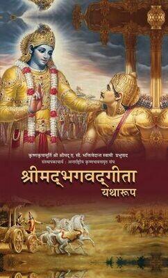Bhagavad Gita As It Is  (Full Box - 32 pcs) : Hindi