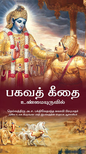 Bhagavad Gita As It Is  (Full Box - 20 pcs) : Tamil