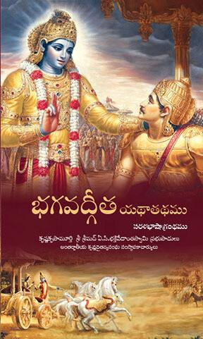 Bhagavad Gita As It Is  (Full Box - 20 pcs) : Telugu