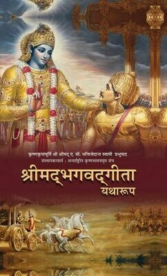 Bhagavad Gita As It Is : Hindi