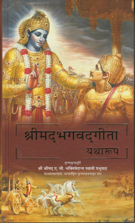 Bhagavad Gita As It Is : Nepali
