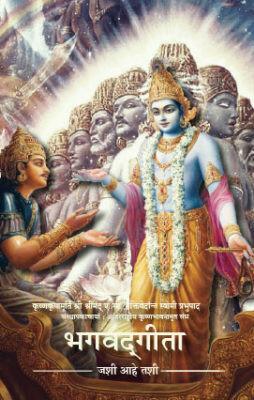 Bhagavad Gita As It Is [Pocket Size] (Full Box - 40 pcs) : Marathi