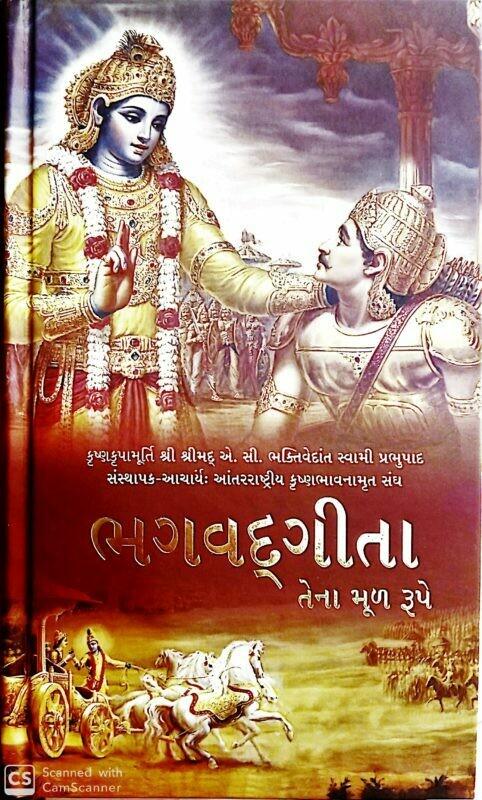 Bhagavad Gita As It Is : Gujarati