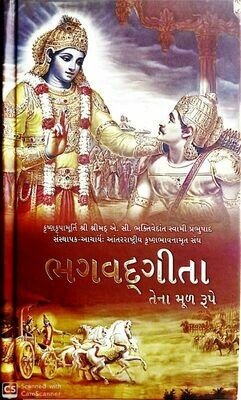 Bhagavad Gita As It Is : Gujarati
