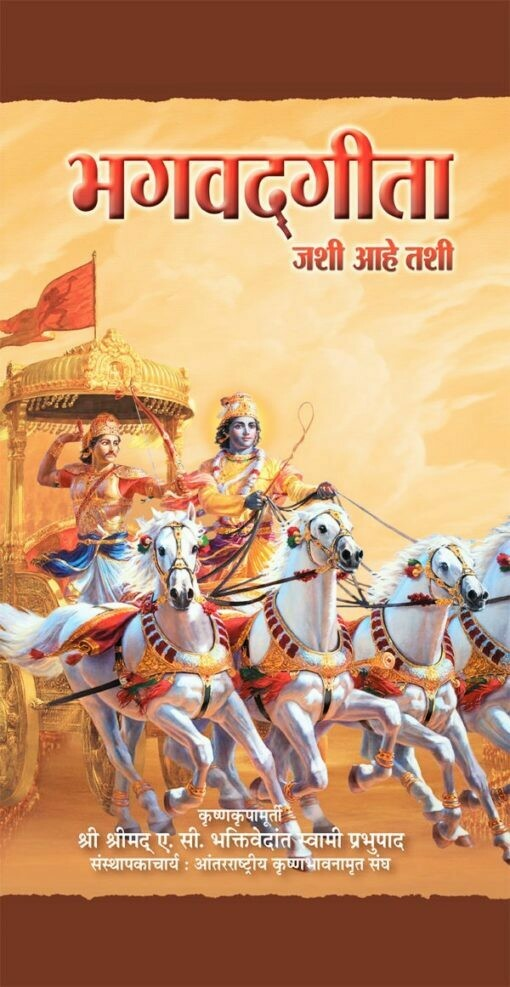 Bhagavad Gita As It Is : Marathi