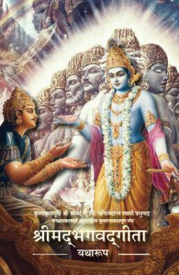 Bhagavad Gita As It Is (Pocket Size) : Hindi