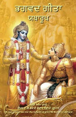 Bhagavad Gita As It Is : Punjabi