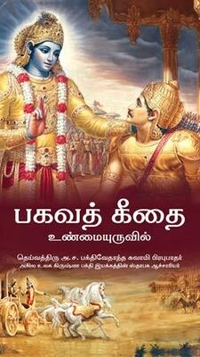 Bhagavad Gita As It Is : Tamil