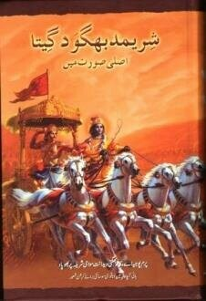 Bhagavad Gita As It Is : Urdu