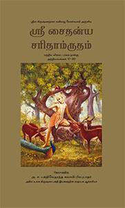 Chaitanya Charitamrita Full Set (9 Volume) : Tamil