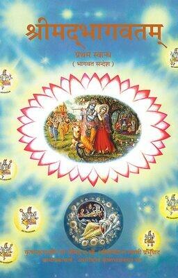 Srimad Bhagavatam Canto 1 : Hindi
