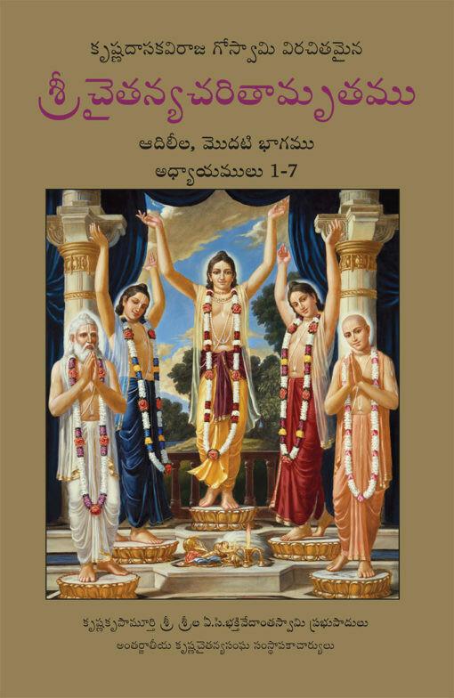 Chaitanya Charitamrita Full Set (9 Volume) : Telugu