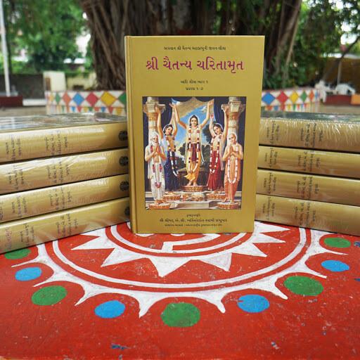 Chaitanya Charitamrita Full Set (9 Volume) : Gujarati