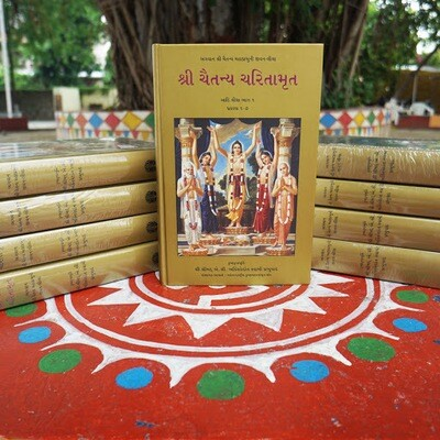 Chaitanya Charitamrita Full Set (9 Volume) : Gujarati