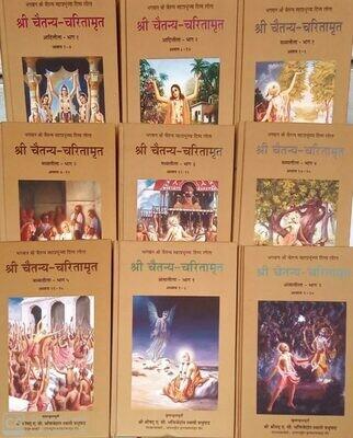 Chaitanya Charitamrita Full Set (9 Volume) : Marathi