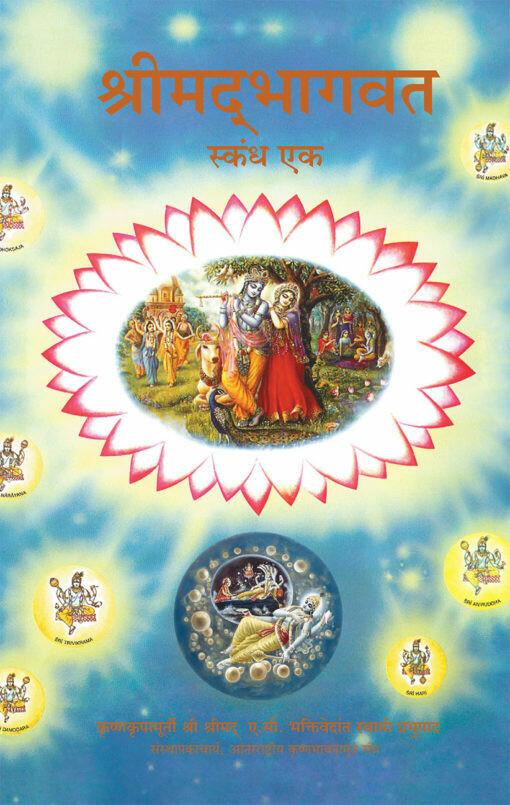 Srimad Bhagavatam Canto 1 : Marathi