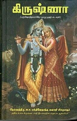 Krsna, The Supreme Personality of Godhead: Tamil