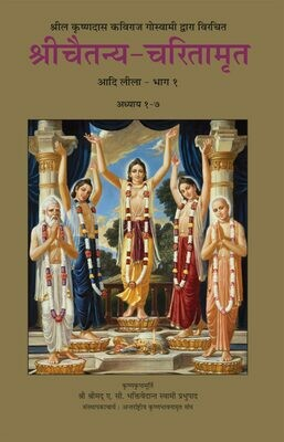 Chaitanya Charitamrita Full Set (9 Volume) : Hindi