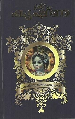 Krsna, The Supreme Personality of Godhead : Malayalam