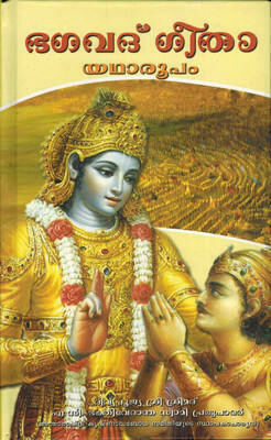Bhagavad Gita As It Is : Malayalam