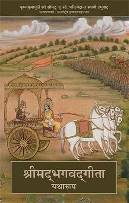 Bhagavad Gita As It Is (Delux) : Hindi