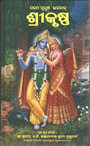 Krsna, The Supreme Personality of Godhead  (Full Box - 20 pcs) : Odiya