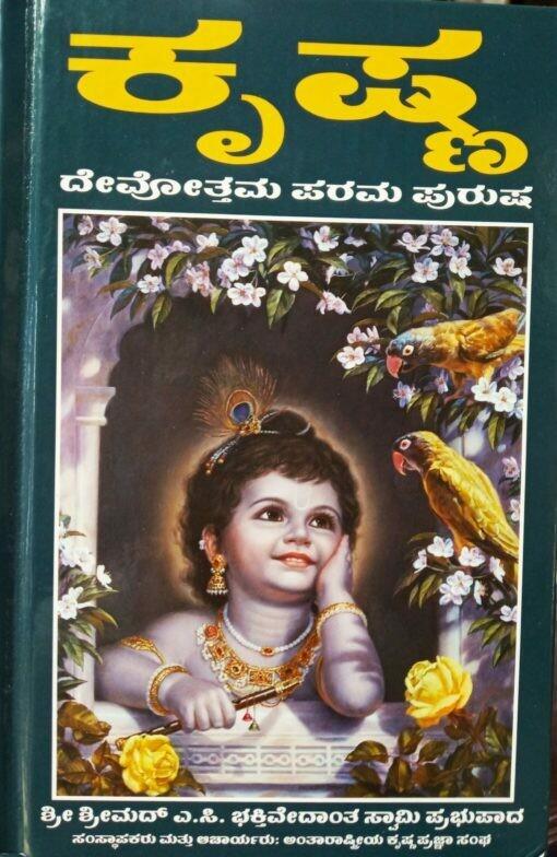 Krsna, The Supreme Personality of Godhead  (Full Box -  pcs) : Kannada