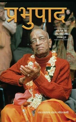 Srila Prabhupada Condensed : Hindi
