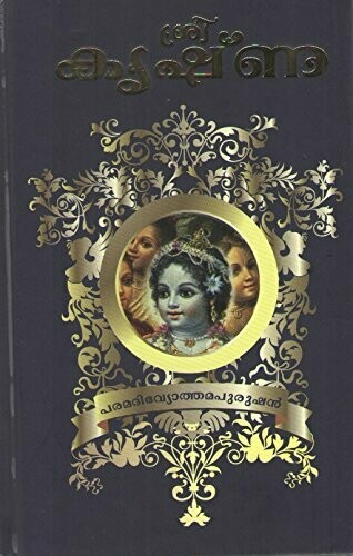 Krsna, The Supreme Personality of Godhead  (Full Box -  pcs) : Malayalam