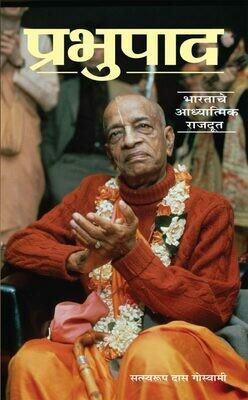 Srila Prabhupada Condensed : Marathi