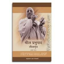Srila Prabhupada Lilamrita  (Full Box - 2 pcs) : Hindi