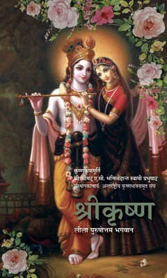Krsna, The Supreme Personality of Godhead: Hindi
