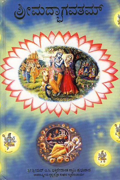 Srimad Bhagavatam Canto 1 : Kannada
