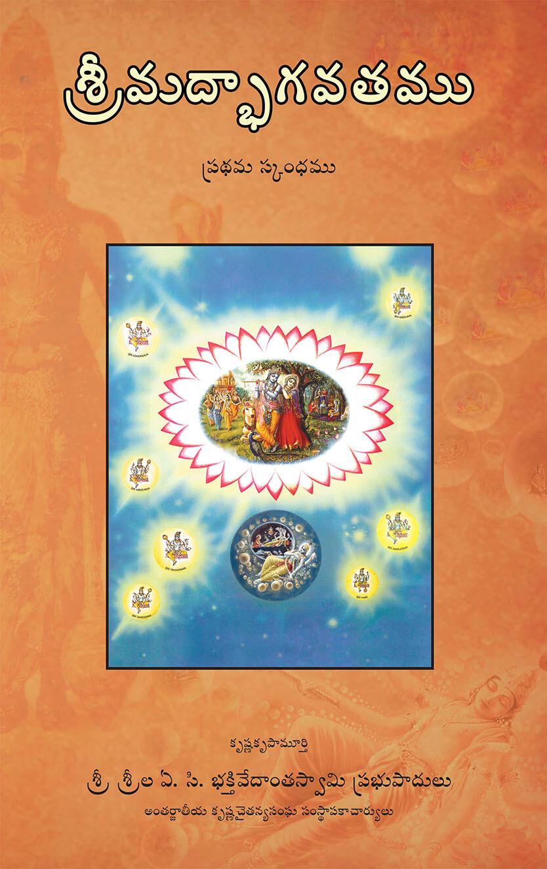 Srimad Bhagavatam Canto 1 : Telugu