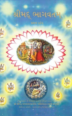 Srimad Bhagavatam Canto 1 : Gujarati