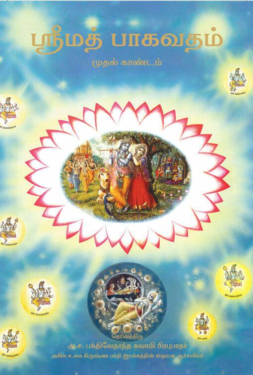 Srimad Bhagavatam Canto 1 : Tamil